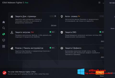 Snimak zaslona IObit Malware Fighter Windows 8