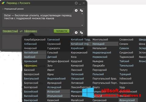 Snimak zaslona Dicter Windows 8