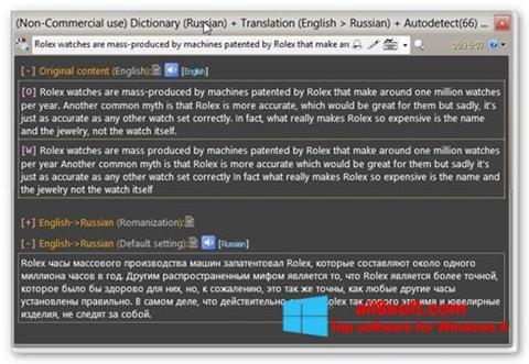 Snimak zaslona QDictionary Windows 8