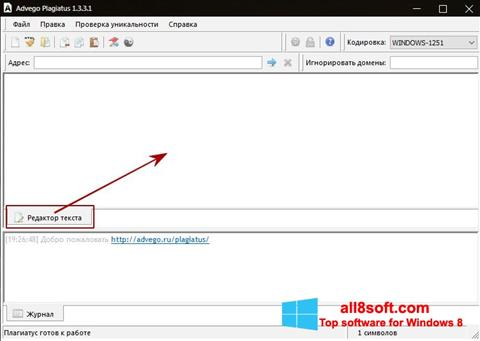 Snimak zaslona Advego Plagiatus Windows 8