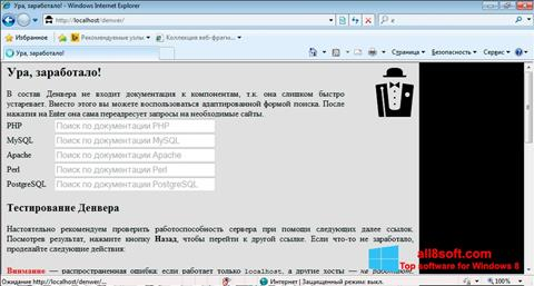 Snimak zaslona Denwer Windows 8