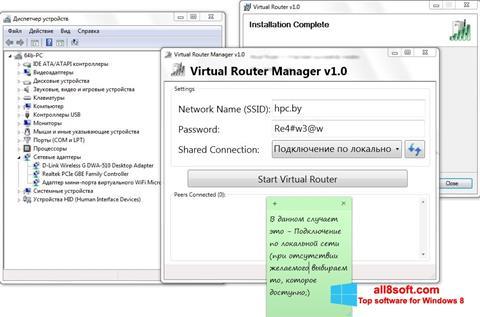 Snimak zaslona Virtual Router Manager Windows 8